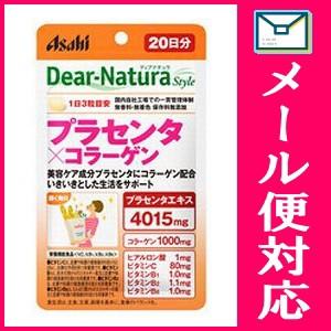 【メール便選択可】アサヒ Dear-Natura(ディアナチュラ)プラセンタ×コラーゲン 60粒(20日分)