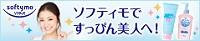 ソフティモ スーパークレンジングウォッシュ H (ヒアルロン酸) ミニ 60g 【医薬部外品】