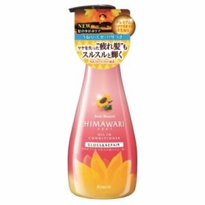 ディアボーテ オイルインコンディショナー グロス&リペア ポンプ 500g 【化粧品】