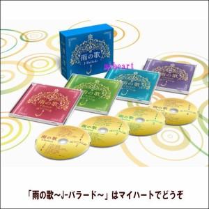 【宅配便配送・7560円以上は送料0円】雨の歌〜J-バラード〜(CD4枚組)(CD)