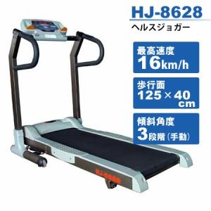 ルームランナー ヘルスジョガー/HJ-8628【中旺ヘルス】【送料無料】【ランニングマシン】【トレッドミル】【ランニングマシーン】