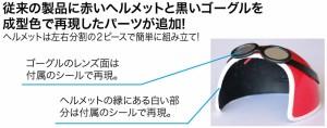 フジミ くまモンのプラモ ライダーヘルメットバージョン 【くまモンのシリーズ No.3】