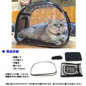 【送料無料】ペット用ソフトキャリー・透明タイプ 折りたたみ可能 超軽量 ネコ猫 小型犬向け