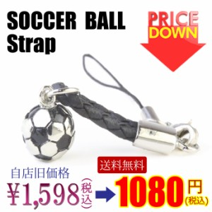 【ゆうパケット便送料無料】メンズ 携帯ストラップ サッカーボール soccer ball strap sssA プレゼント