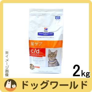 SALE ヒルズ 猫用 c/d マルチケア コンフォート ドライ 2kg