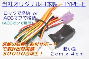 ドアミラー 自動格納装置 パレット適合(TYPE-E)(キーレス連動)