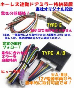 ドアミラー 自動格納装置  キャロル(HB36系)(2015/01-)専用パッケージ【SZ01-021】(TYPE-A)(キーレス連動)