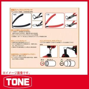 TONE(トネ) スナップリングプライヤ(ストレートタイプ・軸用) SRPS-200