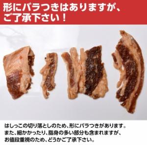 《送料無料》某有名焼肉店の訳あり『はしっこ牛カルビ』 大ボリューム1kg(500g×2パック) ※冷凍 ○