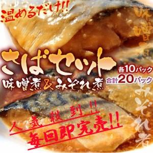 【緊急スポット!!】さば サバ 鯖 ノルウェー産「さばのみそ煮・みぞれ煮」20Pセット(1Pあたり85g・各10P) ※冷凍・送料無料