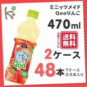 ミニッツメイドQooわくわくアップル 470ml PET (24本入り×2) 48本 果汁 ジュース ペットボトル 【2case】