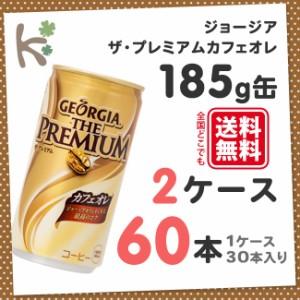 ジョージア ザ・プレミアム カフェオレ 185g 缶 (30本入り×2) 60本 コーヒー 加糖 微糖 無糖