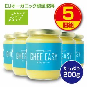 【新登場・送料無料】GHEE EASY ギー・イージー(オランダ産ギーオイル)200g(5個組)EUオーガニック認証取得