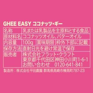 【新登場】GHEE EASY ココナッツ・ギー 100g 単品 EUオーガニック認証取得 オランダ産バター&スリランカ産ココナッツオイル使用
