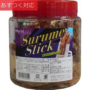 するめスティック 350g 合食