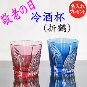 江戸切子 ペア冷酒グラス 【敬老の日 プレゼント】 カガミ 折鶴 紋 木箱入り 【送料無料】