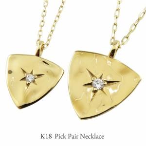 ペアネックレス シンプル ゴールド 天然 一粒 ダイヤモンド 1石 ピック ネックレス 三角 バンド ギター 音楽 18金 ペンダント