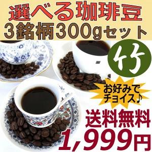 送料無料【お得セット】選べるレギュラーコーヒー豆100g×3銘柄セット 竹/6種類からお好みの銘柄をチョイス!