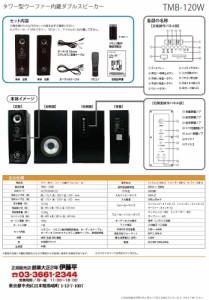 【新商品】タワー型ウーファー内蔵ダブルスピーカー TMB-120W ★50%OFF!!