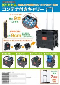 【新商品】折りたたみコンテナ付きキャリーWS-03