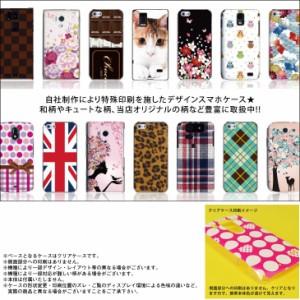 iPhone5c デザイン スマホケース 「選べる100柄以上!」★ご注文時柄をお選びください!★ スマホ ケース カバー デコ スマートフォン 対