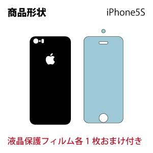 iPhone5s / iPhoneSE  専用 デコ シート decotto 裏面 【 プレーンカラーシート 柄】 [カラー] 【傷 指紋から守る! シール】  31   3a   