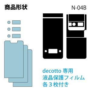 [液晶保護フィルム付] N-04B  専用 デコ シート decotto 外面セット 【 レザーシート 柄】 [レザー] 【傷 指紋から守る! シール】 |31| |