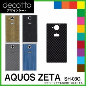 [保護フィルム付] AQUOS ZETA SH-03G 専用 デコ シート decotto 裏面 【 ブラック 系 】 [ カーボン レザー キューブ  ] 【傷 指紋から守