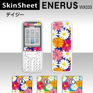 ENERUS WX03S  専用 スキンシート 外面セット(表面・裏面) 【 デイジー 柄】 [植物]【フラワー 花】【★ デコレーション シート ★】 |41