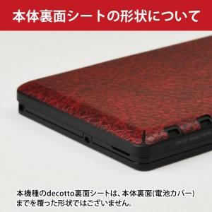 AQUOS PHONE SERIE SHL21  専用 デコ シート decotto 外面セット 【 レザーシート 柄】 [レザー] 【傷 指紋から守る! シール】 |31| |3b|
