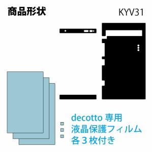 [液晶保護フィルム付] URBANO V01 KYV31  専用 デコ シート decotto 外面セット 【 カーボンシート 柄】 [カーボン] 【傷 指紋から守る!