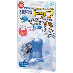 マルカン:お散歩ボトルトップ 【ピンク】【ブルー】*市販のPETボトルやミネラルウォーター(SM280〜500ml)対応♪