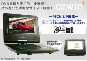 アーウィン arwin  7インチ ポータブルDVDプレーヤー マルチメディアプレーヤー APD-700N