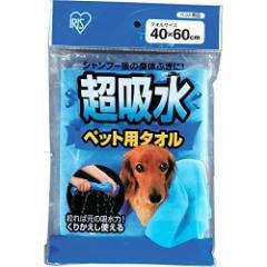 【お買い得品】お買い得3枚セットペット用 タオル 超吸水 アイリスオーヤマ