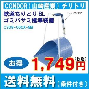 CONDOR(山崎産業) チリトリ 鉄道ちりとりBL C309-000X-MB ゴミバサミ標準装備