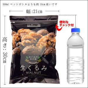 無添加 生くるみ1kg(500g×2) 送料無料 クルミ アーモンド ナッツ 胡桃 ダイエット お菓子