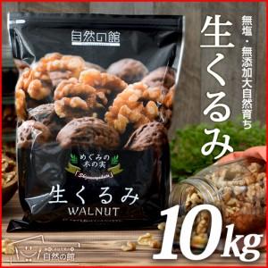 無添加 生くるみ10kg(500g×20) 送料無料 クルミ アーモンド ナッツ 胡桃 ダイエット お菓子 自然派クルミ ビタミン  オメガ脂肪酸 美容