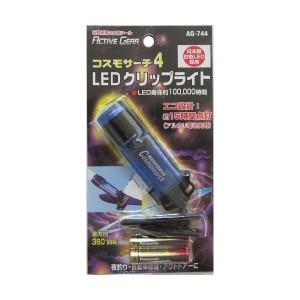 LEDクリップライト コスモサーチ4 豊光 AG-744 日本製LED搭載!クリップで固定できるライト【防犯グッズ】