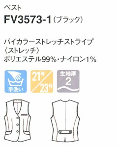 FV3573-1 ベスト 全1色 (フォーク FOLK ヌーヴォ NUOVO 事務服 制服)