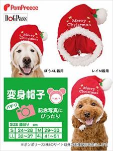 数量限定【ポンポリース】サンタさん帽子 LLサイズ