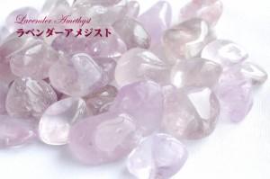 【2月の誕生石】ラベンダーアメジストさざれ石(大)100g|さざれ石/さざれ 穴なし/さざれ石 穴なし【S-5】/色石・カラードストーン/ア