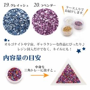 メタル サンド フレーク 2g 各種 ケース入り(1-20)  ケース入り ホログラム レジン ネイル