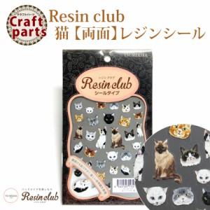 【レジンクラブ】R34 猫 【両面】 レジンシール RC-CAT-101 32160