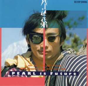 1806 新品送料無料 パール兄弟 未来はパール Limited Edition CD 再評価されるニッポンの名作1000
