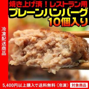 ハンバーグ レストラン業務用 10枚 約1.1kg 訳あり わけありグルメ(5400円以上まとめ買いで送料無料対象商品)(lf)あす着