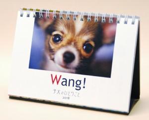 2018年版卓上カレンダー 『Wang!〜子犬のひとりごと〜』 〜かわいらしい動物シリーズ・カレンダー〜 【2個までメール便OK!】
