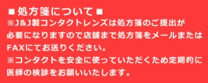 ワンデーアキュビューモイスト/1日コンタクト「sale111」