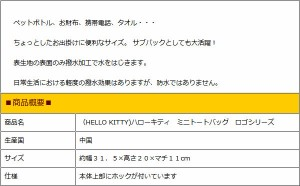 HELLO KITTY ハローキティ ミニトート バッグ ロゴシリーズ バッグ 定形外郵便配送で 送料無料