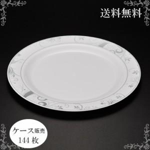 【送料無料】プラスチック皿 平皿 26cm 144枚(ET-03)_プラ皿_パーティ_パーティ皿