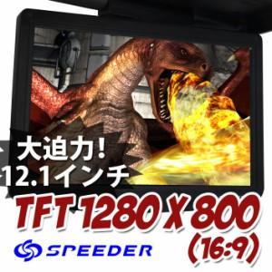フリップダウンモニター DVD内蔵12.1インチ(D1210) ブラック 車内快適空間! 安心の1年保証